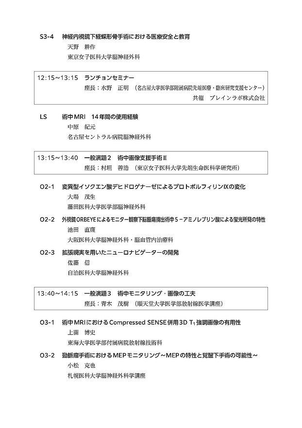 第20回日本術中画像情報学会 プログラム3