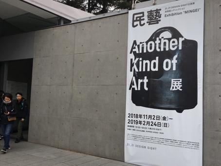 民藝~Another kind of art 展