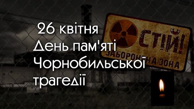 День памя'ті Чорнобильської трагедії