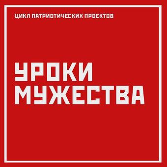 ОБЛОЖКА сайт ПАТРИОТИКА.jpg