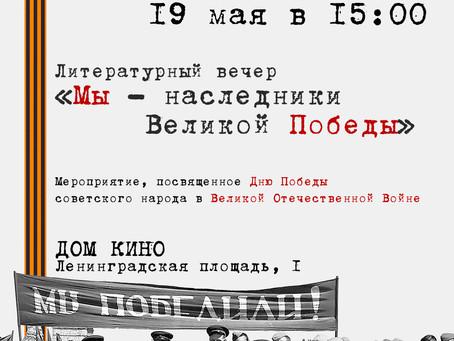 В Доме кино пройдет Литературный вечер «Мы – наследники Великой Победы»