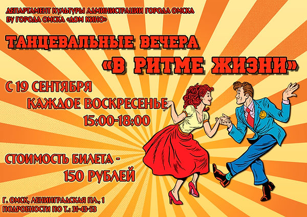 Афиша Танцы 150 р ВАРИАНТ ЕЩЕ.jpg