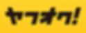 yahuoku-logo1.png