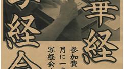 """【ココロ落ち着く""""写経会"""" Vol.22 】"""