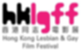 hong_kong_lesbian_gay_film_festival_logo