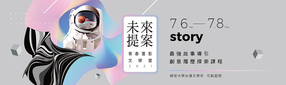 未來提案banner_橫.jpg