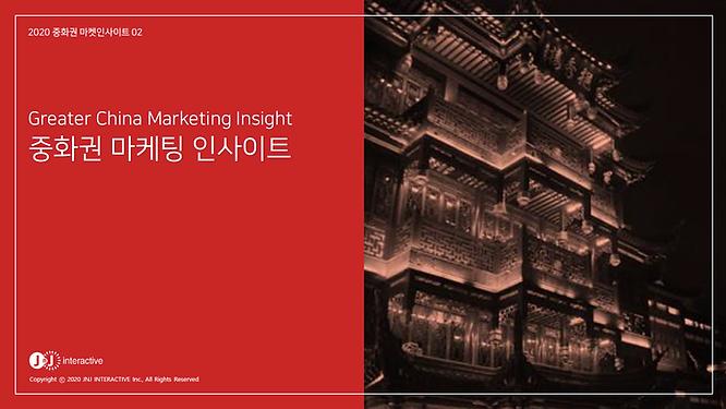 중화권 마켓인사이트 02.png