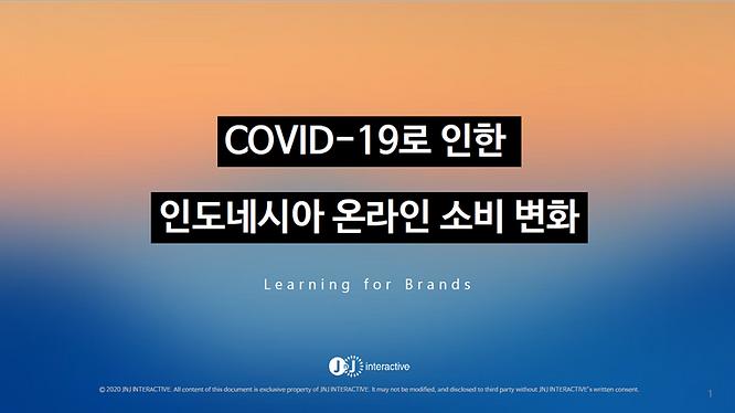 covid19로 인한 인도네시아 온라인 소비 변화.png