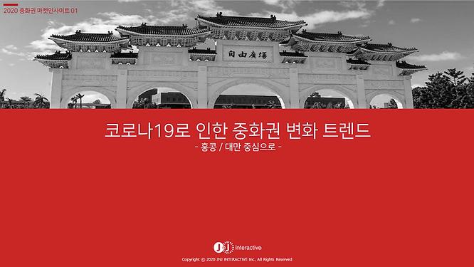 중화권 마켓인사이트 01.png