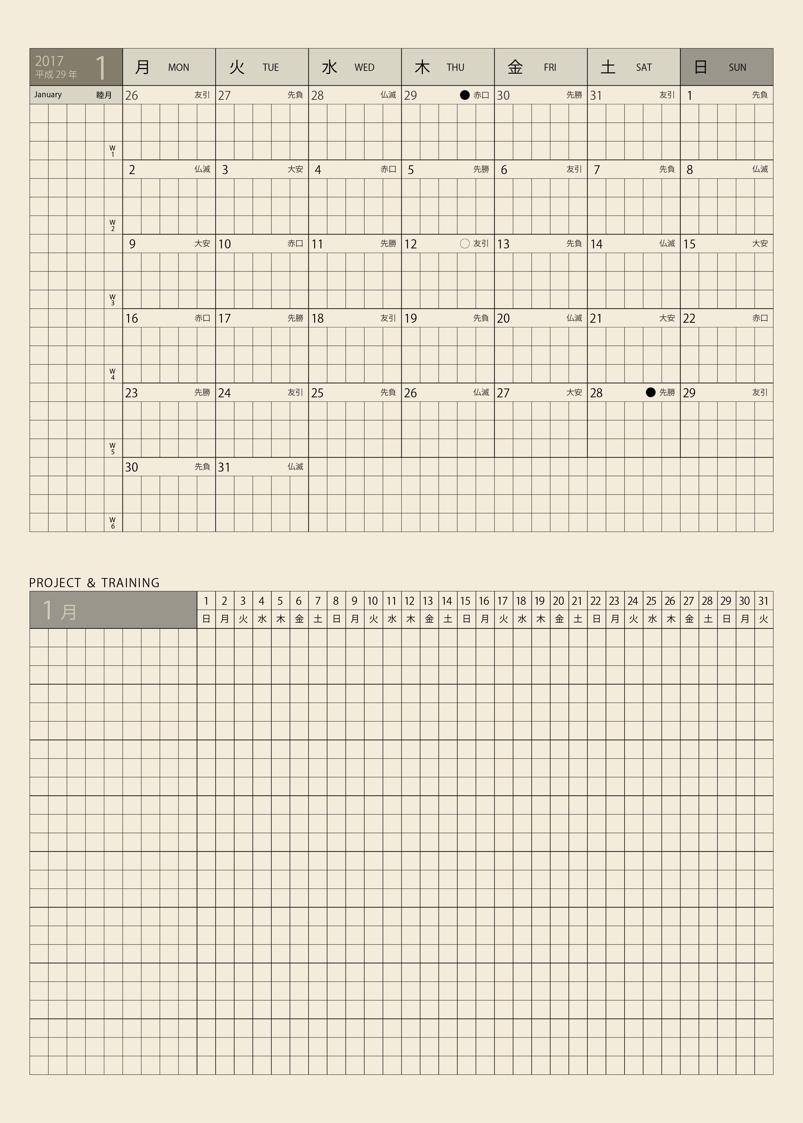 超結果手帳月間カレンダーa