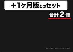 3ヵ月版黒表紙+1