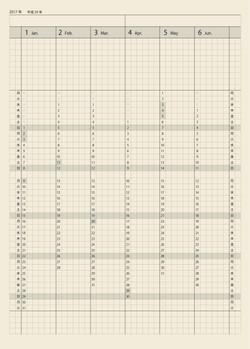 超結果手帳年間カレンダーa