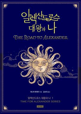 알렉산드로스대왕과나-ebook-cover-1000x.jpg
