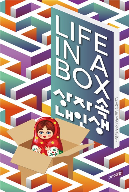 lifeinabox.jpg
