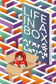 lifeinabox.jpg