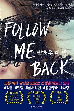 파피펍 FollowMeBack 커버 홍보용.jpg