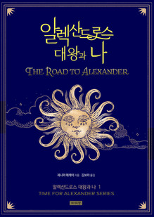 알렉산드로스대왕과나-ebook-cover.jpg