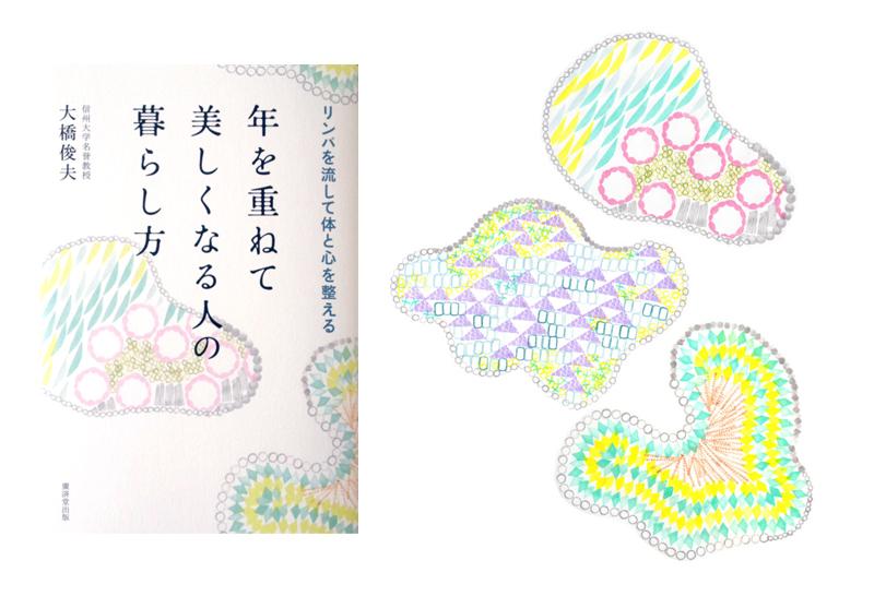 廣済堂出版 『年を重ねて美しくなる人の暮らし方』装画と本文アイコン