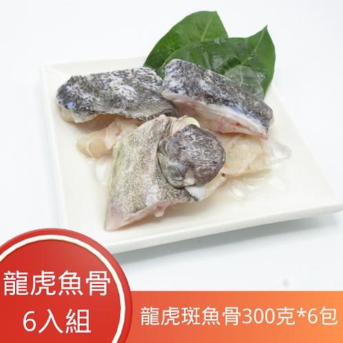 Xương cá mú trân châu - Combo 6 miếng [Hiệp hội ngư dân quận Vĩnh An]