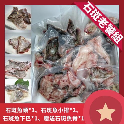 石斑老饕組-高雄市永安區漁會