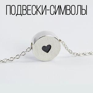 Подвески-симв-01.jpg