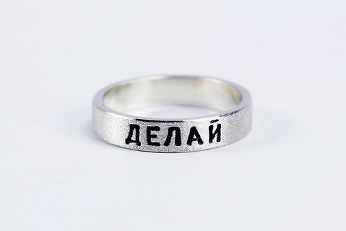 Кольцо с посланием S, мерцающее