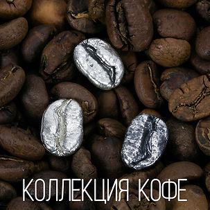Кофе-01.jpg