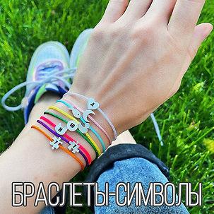 Браслеты-симв-01.jpg