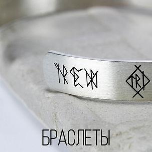 Браслеты-01.jpg