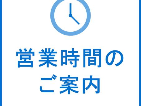 ELS21営業時間