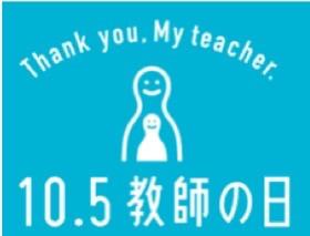 教師の日 Thank you very much, ELS21 teachers❤️