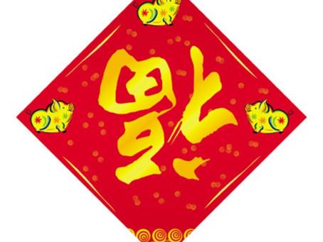 新年快乐(Xīnnián kuàilè!)
