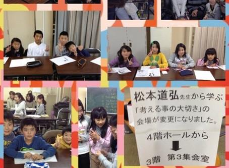 @ELS21 松本道弘先生の勉強会の様子