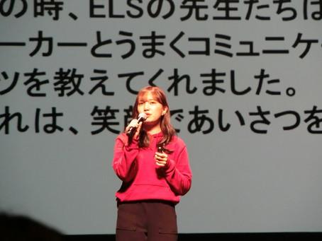 ELS21卒業スピーチby Miku