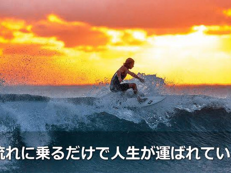 ELS21 良い流れに乗る Join the flow