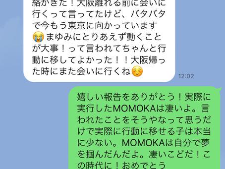 ELS21 Momokaのその後