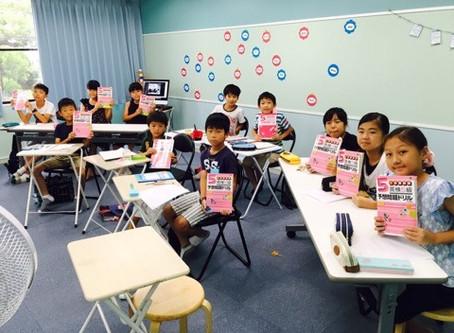 ELS21英検勉強会