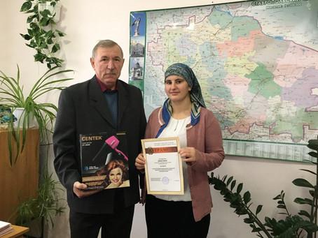 Награждение победителей и призеров XV Всероссийского конкурса детско-юношеского творчества по пожарн