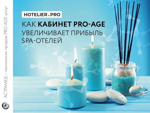 Как кабинет PRO-AGE увеличивает прибыль SPA-отелей