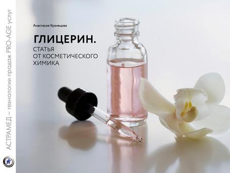 Глицерин. Статья от косметического химика