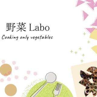 野菜Lab2.png