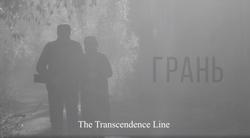 Грань (The Transcendence Line)