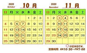 2020.10~11カレンダー - コピー (2).jpg