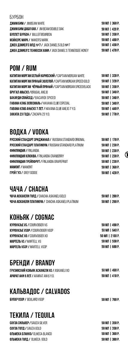 Барное меню Баклажан 10 20-02.jpg