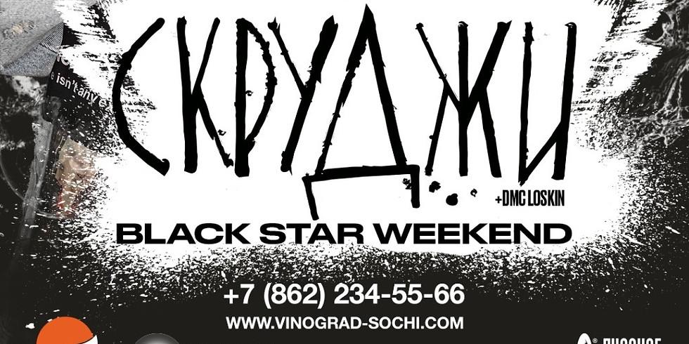 Black Star - Скруджи!