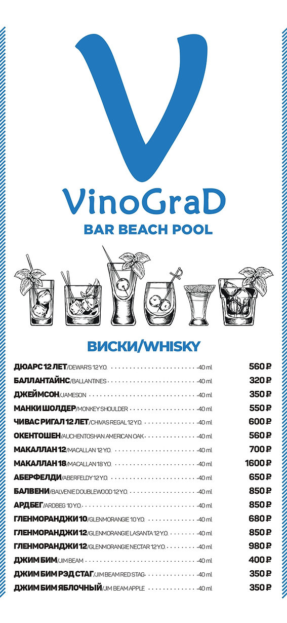 Виноград БАР_page-0001.jpg