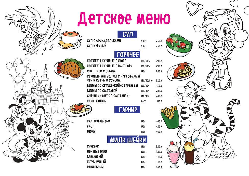 детское меню а3_page-0002.jpg