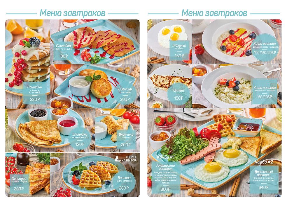 Завтраки голубые.jpg