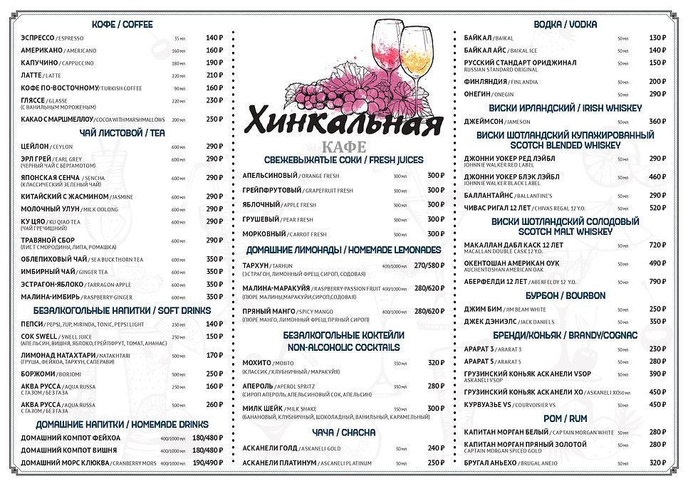 хинкальная меню бар.pdf.pdf_page-0001.jp