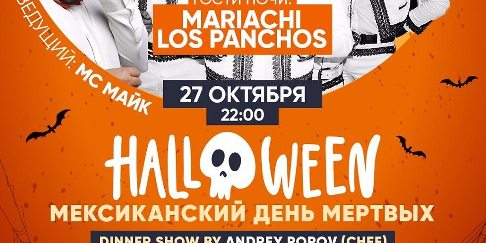 Halloween мексиканский день мертвых в cafe&bar Vinograd!